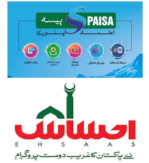 SPaisa-Ehsaas