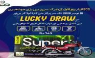 SCO-LuckyDraw