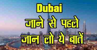 Dubai interesting facts in hindi