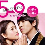 Review From 5 to 9 Drama Jepang