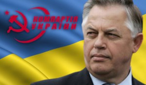 """""""En condamnant le communisme, le gouvernement a miné l'intégrité territoriale de l'Ukraine"""" (P.Simonenko – KPU)"""