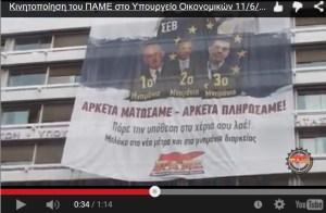 #vidéo les syndicalistes du PAME occupent le ministère des finances à Athènes !