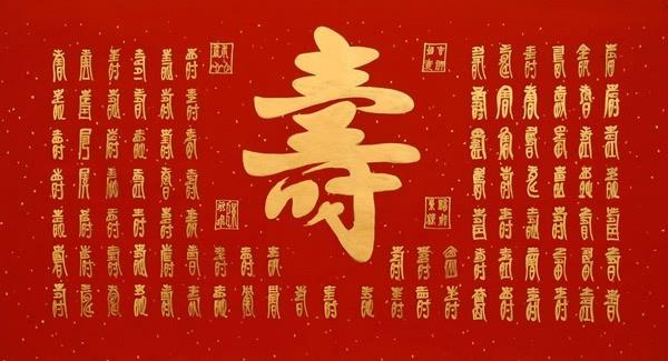 Chinese Birthday Calligraphy 5911005 50cm X 100cm 19〃 X 39〃