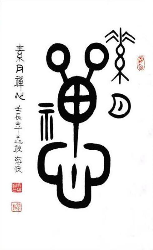 Chinese Buddha Words & Buddhist Scripture Calligraphy