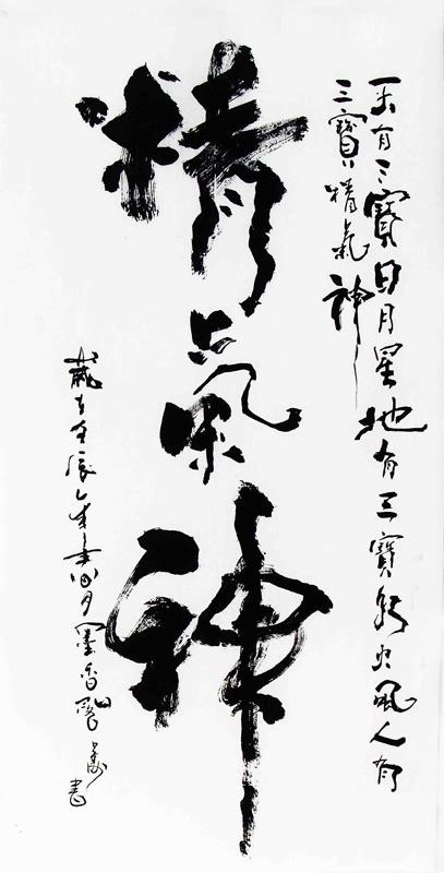Chinese Kung Fu Calligraphy 5967005, 55cm x 100cm(22〃 x 39〃)