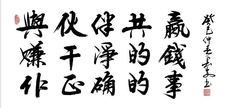 Chinese Life Wisdom Calligraphy 5908064, 69cm x 138cm(27