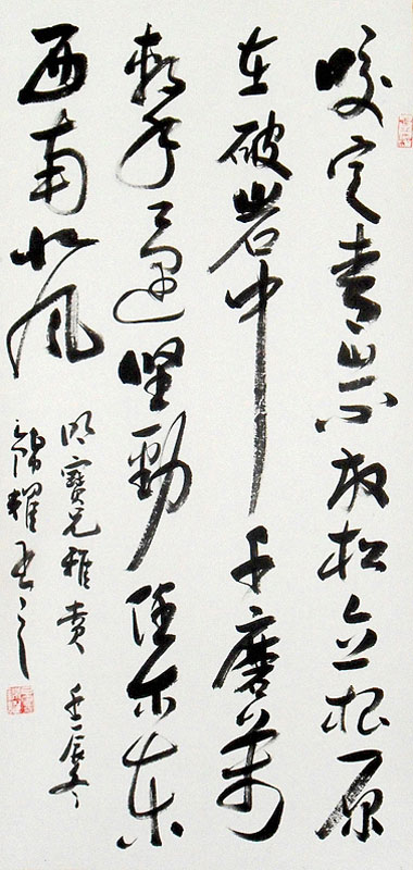Chinese Love Marriage & Family Calligraphy 5958002, 34cm x