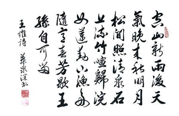 Chinese Poem Expressing Feelings Calligraphy 5909006, 69cm