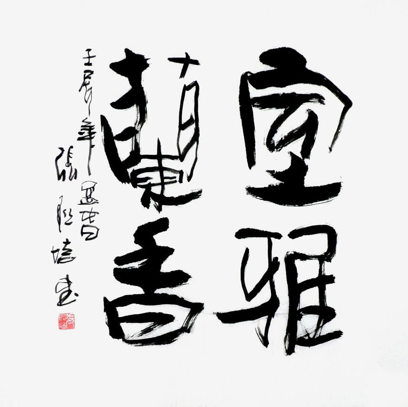 Chinese Poem Expressing Feelings Calligraphy 5944003, 69cm