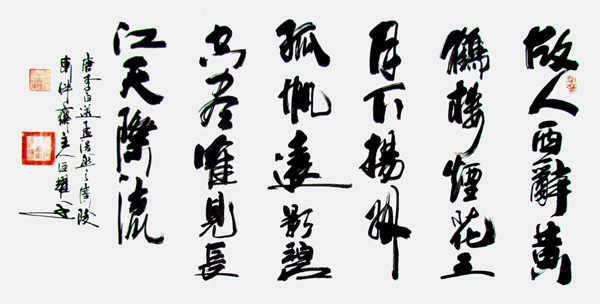 Chinese Poem Expressing Feelings Calligraphy 5945002, 69cm