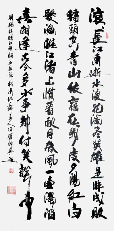 Chinese Poem Expressing Feelings Calligraphy 5945005, 69cm