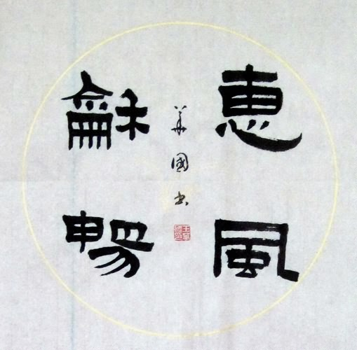 Chinese Poem Expressing Feelings Calligraphy 5949012, 40cm