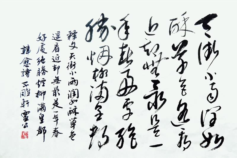 Chinese Poem Expressing Feelings Calligraphy 5952003, 76cm