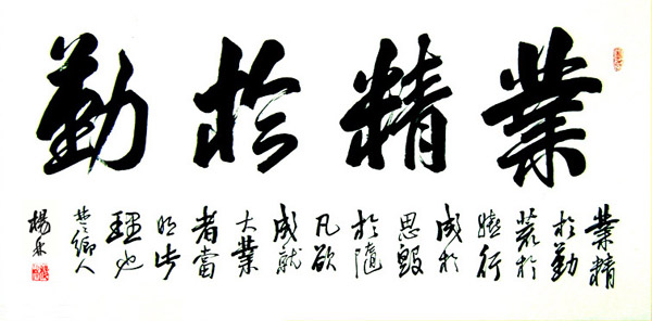 Chinese Self-help & Motivational Calligraphy 5938001, 50cm