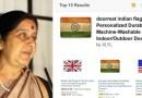 भारतीय तिरंगा विरुद्ध अॅमेझॉन – via सुषमा स्वराज
