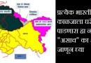 """भारताने """"पाकव्याप्त काश्मीर"""" जिंकला का नाही ह्याचं खरं उत्तर – काश्मीर आणि भारतीय जनमानस ३"""