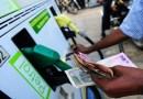 पाहूया भारतात कशी ठरवली जाते पेट्रोलची किंमत!