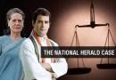 नॅशनल हेराल्ड प्रकरण समजून घ्या – १० पॉईंट्स मध्ये!