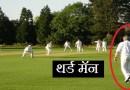 तुम्हाला माहित आहे का क्रिकेटमध्ये Third Man हे नाव कुठून आणि कसे आले?