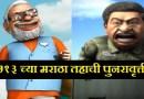 डोकलाम : चीनची माघार आणि भारताचा कुटनितीक विजय!