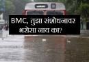 प्रिय BMC, मुंबईतील पावसाचे हाल वाचवायचे असतील तर प्लिज हे वाचा…!