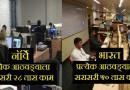 'ह्या' देशांतील कर्मचारी आहेत सगळ्यात सुखी..!