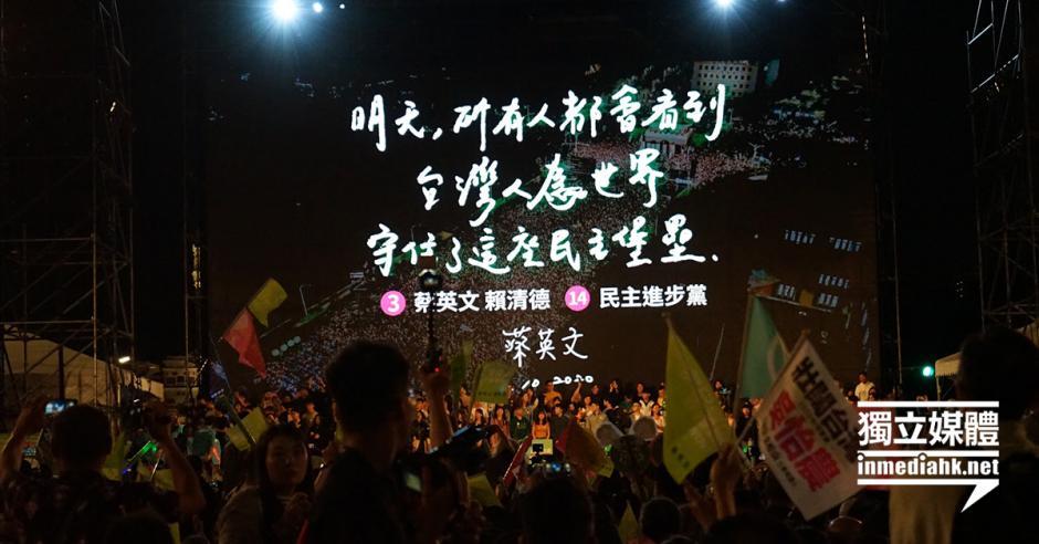 【臺灣大選】蔡英文選前造勢大會:全世界。特別是香港的年輕人都在看   獨媒報導   香港獨立媒體網