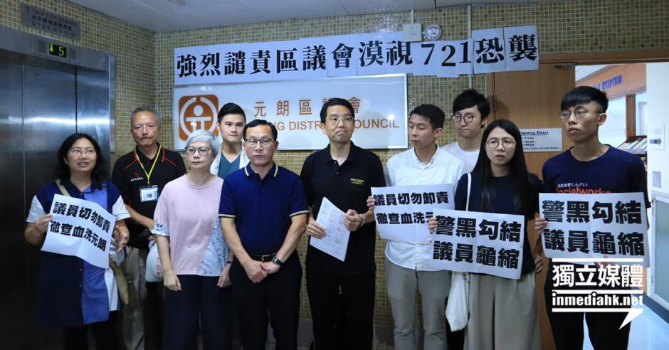 元朗區議會否決就7.21恐襲開會 民主派譴責 要求公開投票名單 | 獨媒報導 | 香港獨立媒體網