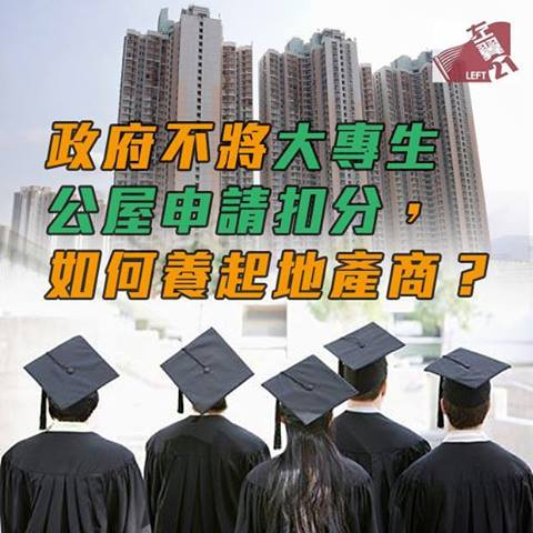 香港獨立媒體 | 大專申公屋要扣分 迫買私樓養肥地產商 - 中國數字時代