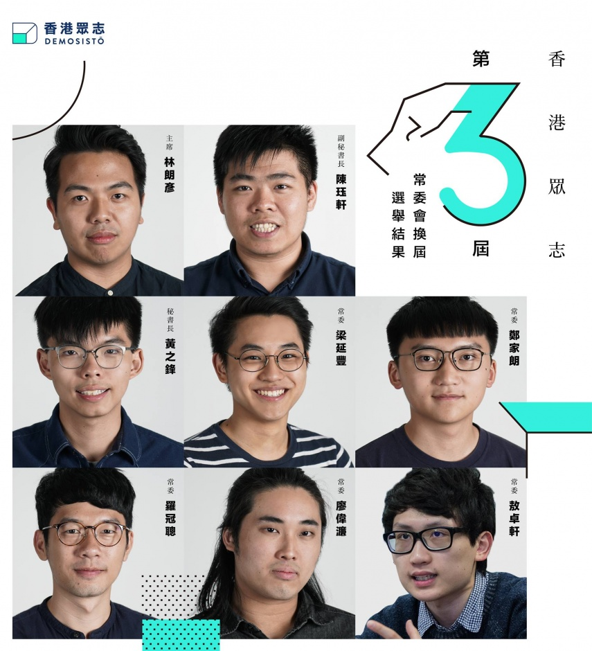 香港眾志換屆選舉結果   香港眾志   香港獨立媒體網