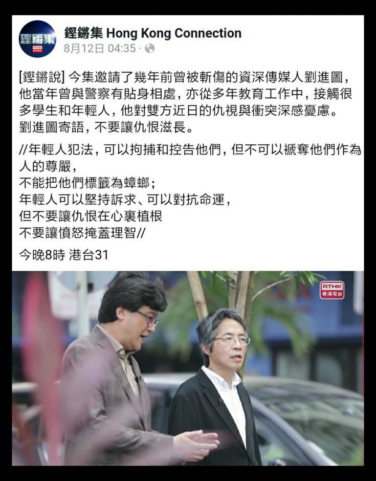 給劉進圖兄的公開信 | 李懂媽 | 香港獨立媒體網