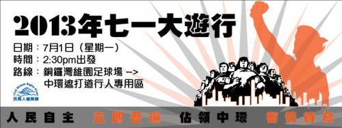 民間人權陣線2013年七一大遊行宣言 | 民間人權陣線 | 香港獨立媒體網