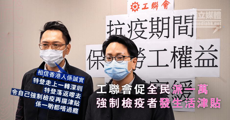 【武漢肺炎】工聯會促全民派一萬 強制檢疫者發生活津貼   獨媒報導   香港獨立媒體網