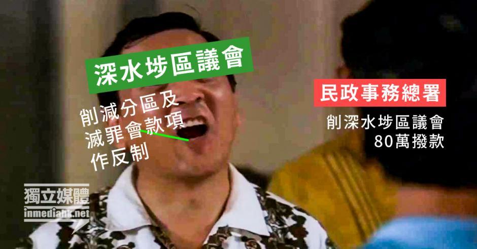 民政削撥款 深水埗區會擬減分區會款項反制 | 獨媒報導 | 香港獨立媒體網