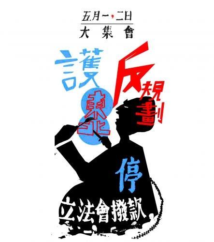 反規劃、護東北、停撥款  5月1及2日,公民廣場大集會 !