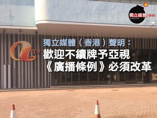 獨立媒體(香港)聲明:歡迎不續牌予亞視 《廣播條例》必須改革