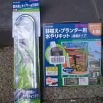 【買ってみた】タカギの自動散水機(GKK105)