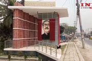 জেলা পরিষদের নিজস্ব তহবিলে চাঁদপুরে প্রবেশমুখে নির্মিত হয়েছে দৃষ্টিনন্দন বঙ্গবন্ধু গেট