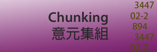 《設計的法則》意元集組 (Chunking)