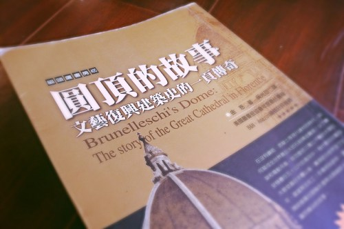 book-the-story-of-brunelleschi