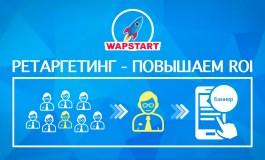 WapStart запустил ретаргетинг