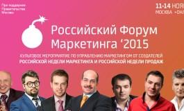 Российский Форум Маркетинга 2015: скидка для читателей InnoSpace
