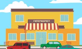 Автопроизводители и гипермаркеты ускоряют развитие мобильного программатика