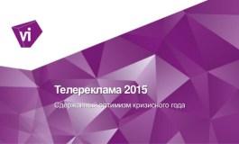 Телереклама 2015. Сдержанный оптимизм кризисного года
