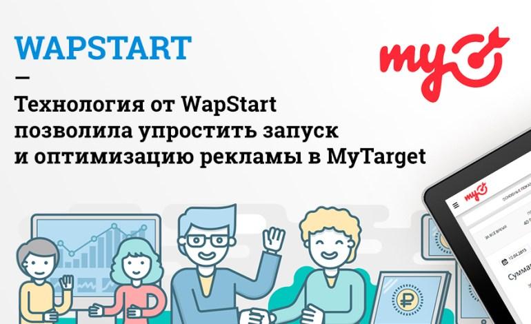 WapStart поможет упростить запуск и оптимизацию рекламы в MyTarget
