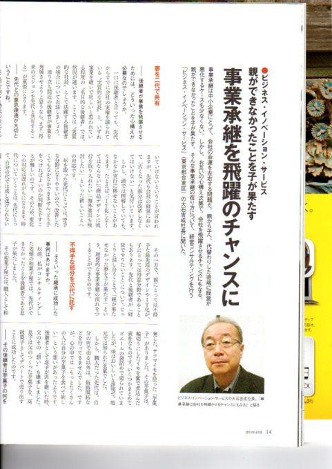 2013がんばろうニッポンの中小企業4月号中面