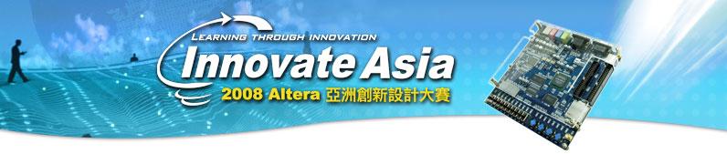 2008 Innovate Asia 創新設計大賽 - TW036 以FPGA實現立體視覺與即時影像處理於可攜式弱視輔具之設計
