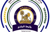 Al-Muthanna University