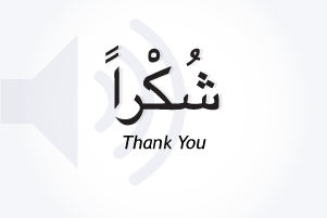 Learn Arabic with Innovative Language Learning