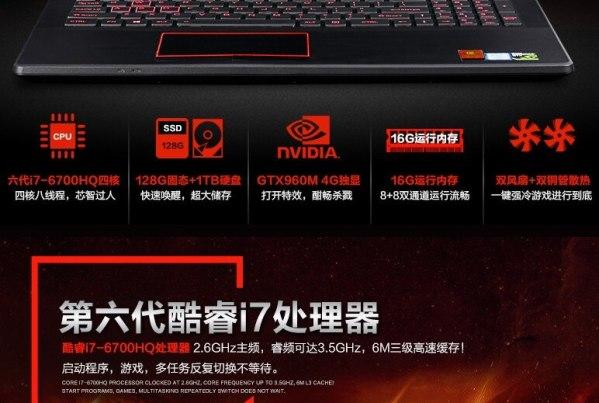 "Gaming Notebook Intel Core i7 6700HQ Nvidia GTX 960M Game laptop 15 6 1080P 16GB RAM 3 Gaming Notebook Intel Core i7 6700HQ Nvidia GTX 960M Game laptop 15.6"" 1080P 16GB RAM 1000GB HDD 128GB SSD"